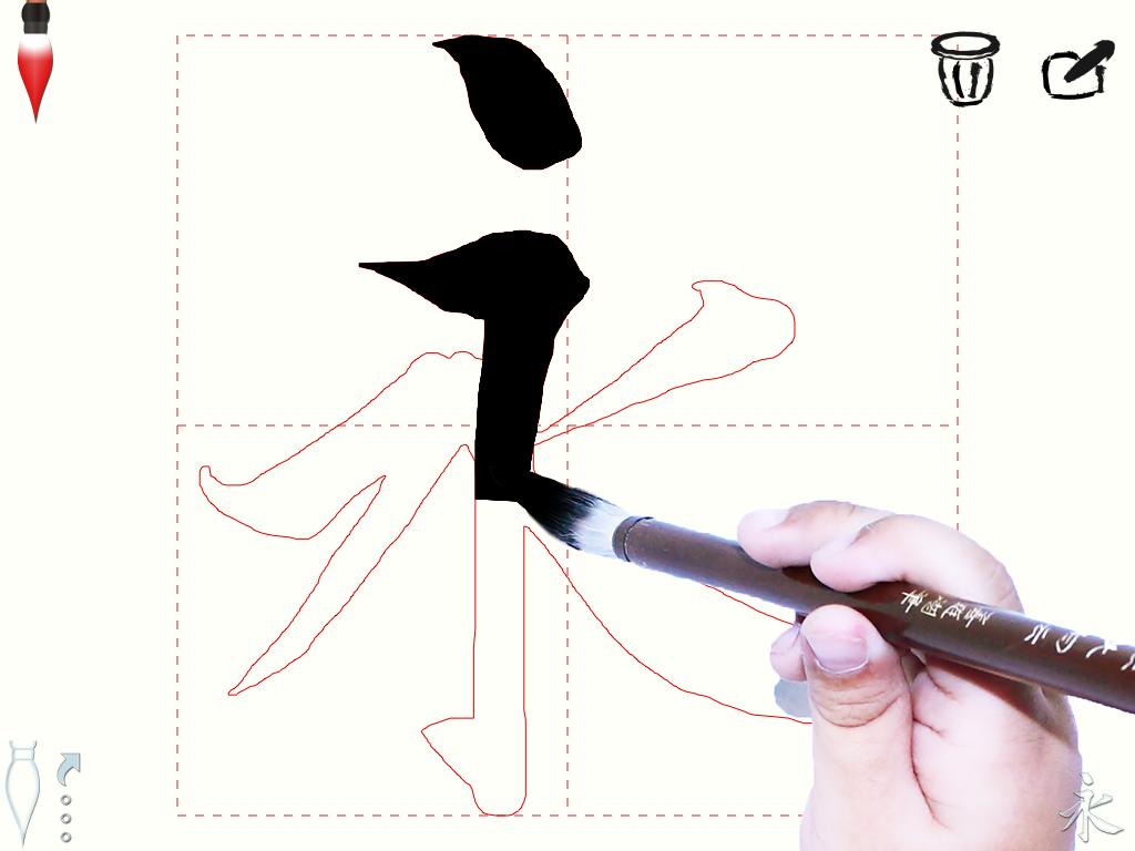 毛笔字练习,孩子可以手指触控方式书写